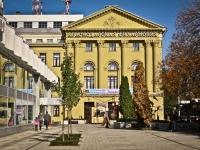 Krasnodar, Gogol st, house 65. philharmonic hall
