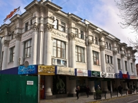Krasnodar, shopping center Центральный, Gogol st, house 69
