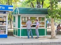 "Краснодар, улица Мира. магазин ""Копик"""