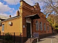 Krasnodar, public organization Южно-региональный центр исследования проблем правоприменительной практики, Oktyabrskaya st, house 37