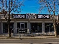 克拉斯诺达尔市, 商店 Simoni, Oktyabrskaya st, 房屋 137