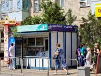 Krasnodar, Oktyabrskaya st, store