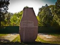 Краснодар, улица Постовая. памятный знак Место основания Екатеринодарской крепости
