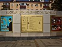 Krasnodar, theatre Академический театр драмы имени Максима Горького, Teatralnaya sq, house 2