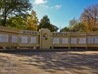 Krasnodar, sq Teatralnaya.