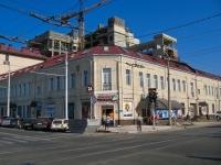 Краснодар, улица Буденного, дом 119. офисное здание