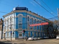 Краснодар, улица Красноармейская, дом 53. общественная организация