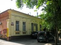 Краснодар, улица Коммунаров, дом 16. офисное здание