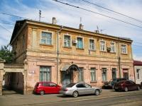 Краснодар, Коммунаров ул, дом 17