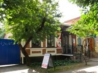 "Краснодар, улица Коммунаров, дом 20. аптека ""Ле Мурр"""