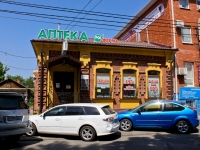 克拉斯诺达尔市, 药店 Росфарма, Rashpilvskaya st, 房屋 101