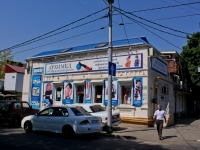 克拉斯诺达尔市, Rashpilvskaya st, 房屋 133/1. 商店
