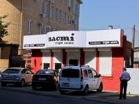 Краснодар, салон красоты Naomi, улица Рашпилевская, дом 195