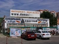 Краснодар, улица Захарова, дом 7/1. магазин