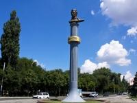 Краснодар, Захарова ул, памятник
