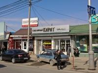 Краснодар, магазин Карат, улица Ставропольская, дом 59