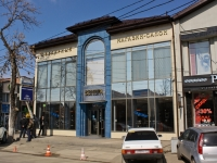 Краснодар, улица Ставропольская, дом 67. магазин