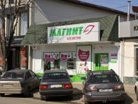 克拉斯诺达尔市, Stavropolskaya st, 房屋 69. 商店