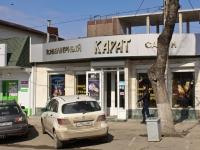 Краснодар, улица Ставропольская, дом 69. магазин