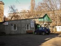 Краснодар, улица Ставропольская, дом 123А. общественная организация