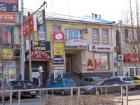Krasnodar, Stavropolskaya st, house 128. multi-purpose building