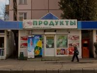 Краснодар, улица Ставропольская, дом 131А. магазин