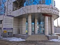 Краснодар, институт ЮИМ, Южный институт менеджмента, улица Ставропольская, дом 216