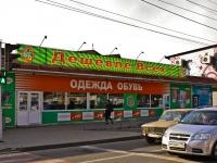 克拉斯诺达尔市, Stavropolskaya st, 房屋 220/2. 商店