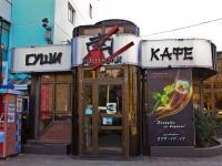 Краснодар, кафе / бар Минами, улица Ставропольская, дом 222/2
