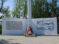 克拉斯诺达尔市, 纪念碑 46-й армииStavropolskaya st, 纪念碑 46-й армии