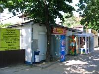 Krasnodar, Stavropolskaya st, store