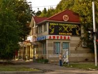 Krasnodar, Burgasskaya st, house 13/1. drugstore