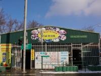 Krasnodar, Burgasskaya st, house 31/2. market