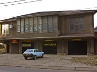 Krasnodar, Dimitrov st, house 95. Social and welfare services