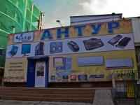 Krasnodar, Dimitrov st, house 164. multi-purpose building