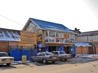 Краснодар, улица Ким, дом 136/1. бытовой сервис (услуги)