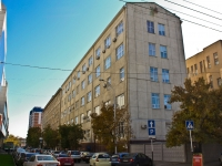 Krasnodar, Golovaty st, house 294. office building