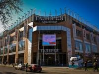 Краснодар, улица Головатого, дом 313. торговый центр ГАЛЕРЕЯ КРАСНОДАР