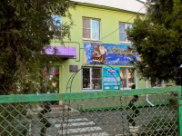 Krasnodar, nursery school №98, Энергия, 2nd Pyatiletka st, house 8/2