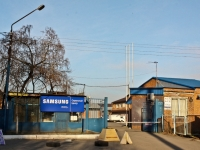 Краснодар, улица 2-я Пятилетка, дом 23/2. бытовой сервис (услуги)
