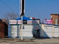 Краснодар, улица Северная (Центральный), дом 237А. магазин