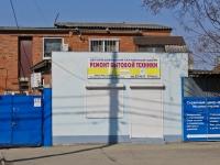 Краснодар, улица Северная (Центральный), дом 237. бытовой сервис (услуги)