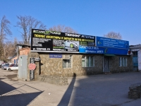 Krasnodar, Severnaya st, house 273. Social and welfare services
