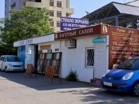 Краснодар, улица Северная (Центральный), дом 275/4. магазин