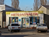 Краснодар, улица Селезнева, дом 1. магазин