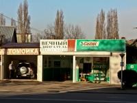 Краснодар, улица Селезнева, дом 7. бытовой сервис (услуги)