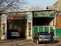 Краснодар, улица Селезнева, дом 19. бытовой сервис (услуги)