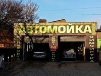 Краснодар, улица Селезнева, дом 41. бытовой сервис (услуги)