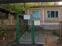 克拉斯诺达尔市, 学校 №97 им. Г.М. Плотниченко, Seleznev st, 房屋 86