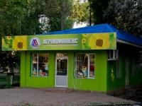 Krasnodar, Sormovskaya st, house 12/5. store